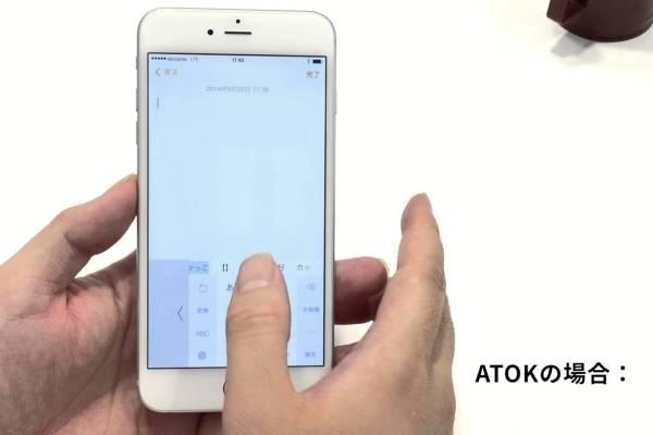 ATOK担当者による『ATOK for iOSのTIPS6選』が超便利そう!
