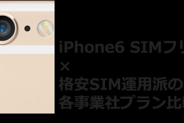 iPhone6sim比較画像01