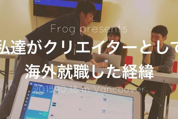Frogjob_FB