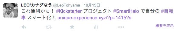 How2Tweet02_1