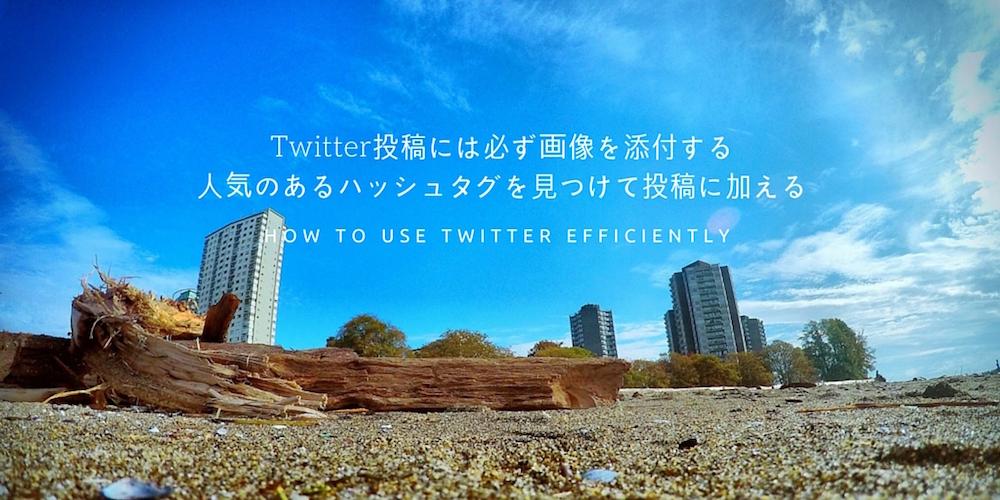 How2Tweet05