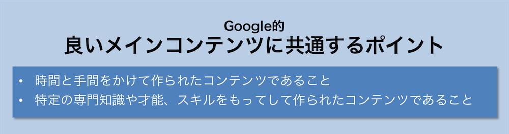 GoogleGuideline03