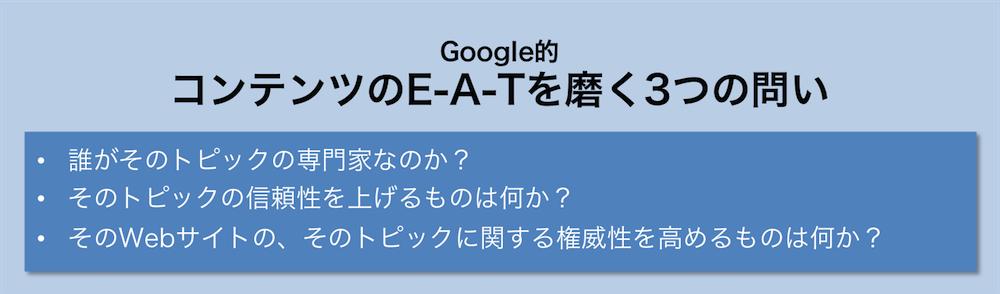 GoogleGuideline04