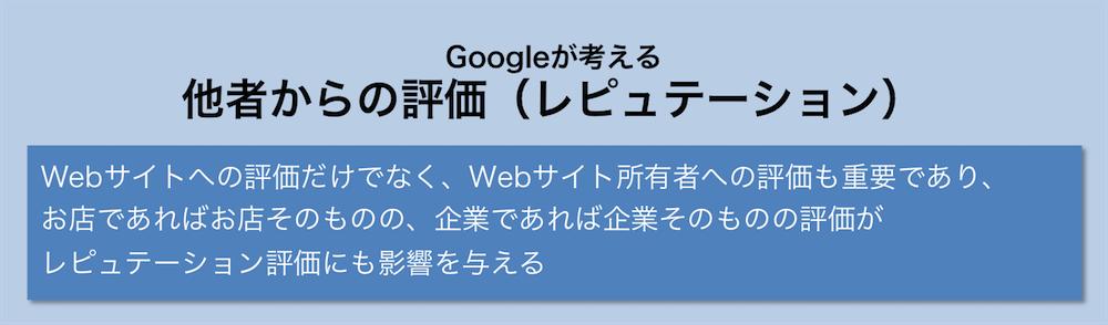 GoogleGuideline05
