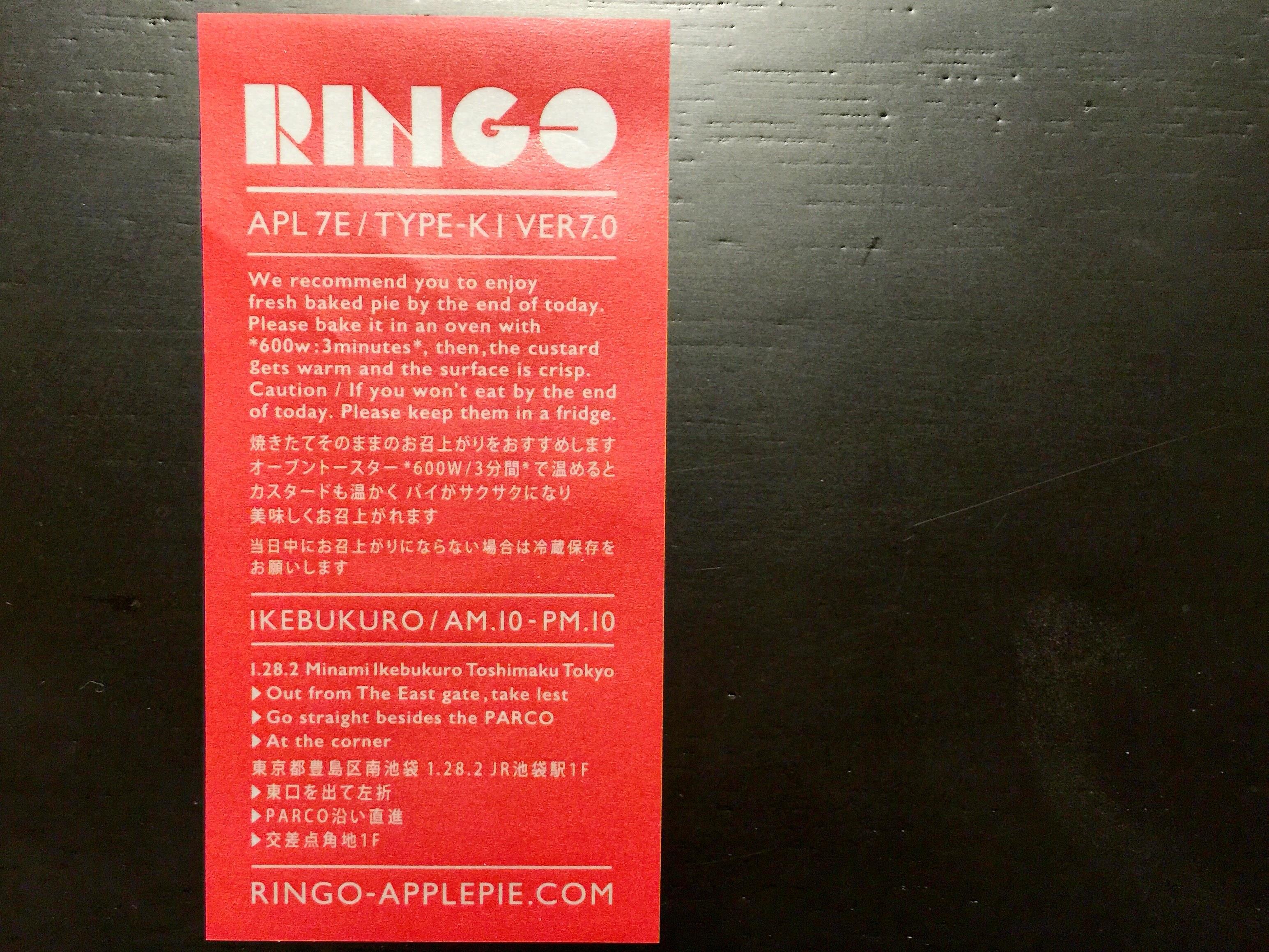 RINGO04